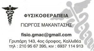 ΕΡΓΑΣΤΗΡΙΟ ΦΥΣΙΚΟΘΕΡΑΠΕΙΑΣ (ΜΑΚΑΝΤΑΣΗΣ ΓΕΩΡΓΙΟΣ)