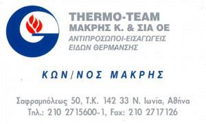 ΜΑΚΡΗΣ ΚΩΝΣΤΑΝΤΙΝΟΣ & ΣΙΑ ΟΕ