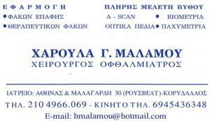 ΜΑΛΑΜΟΥ ΧΑΡΙΚΛΕΙΑ