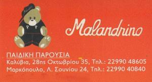 MALANDRINO (ΜΙΧΑΛΗ ΒΑΣΙΛΙΚΗ & ΚΩΝΣΤΑΝΤΕΛΟΣ ΑΝΤΩΝΗΣ ΟΕ)