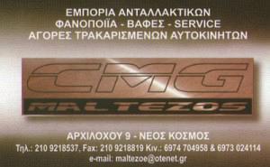 ΜΑΛΤΕΖΟΣ Γ & Κ ΟΕ