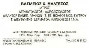ΜΑΛΤΕΖΟΣ ΒΑΣΙΛΕΙΟΣ