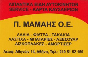 ΜΑΜΑΗΣ ΠΑΝΑΓΙΩΤΗΣ