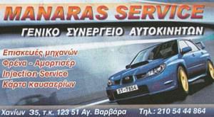 MANARAS SERVICE (ΜΑΝΑΡΑΣ ΓΕΩΡΓΙΟΣ)