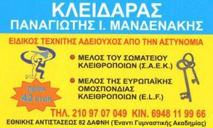 ΜΑΝΔΕΝΑΚΗΣ ΠΑΝΑΓΙΩΤΗΣ
