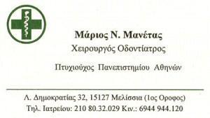 ΜΑΝΕΤΑΣ ΜΑΡΙΟΣ