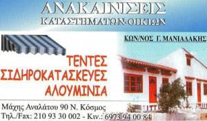 ΜΑΝΙΑΔΑΚΗΣ ΚΩΝΣΤΑΝΤΙΝΟΣ