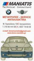 ΜΑΝΙΑΤΗΣ ΝΙΚΟΛΑΟΣ