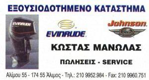 ΜΑΝΩΛΑΣ ΚΩΝΣΤΑΝΤΙΝΟΣ