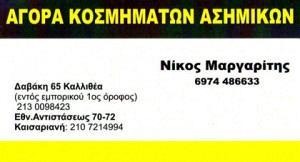 ΜΑΡΓΑΡΙΤΗΣ ΝΙΚΟΛΑΟΣ