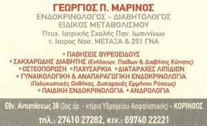 ΜΑΡΙΝΟΣ ΓΕΩΡΓΙΟΣ