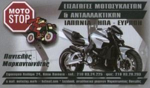 MOTO STOP (ΜΑΡΚΑΝΤΩΝΑΤΟΣ ΠΑΝΤΕΛΕΗΜΩΝ)