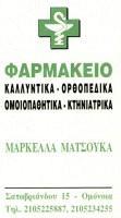 ΜΑΤΣΟΥΚΑ ΜΑΡΚΕΛΛΑ