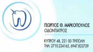 ΜΑΡΚΟΠΟΥΛΟΣ ΓΕΩΡΓΙΟΣ