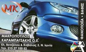 ΜΑΚΡΟΠΟΥΛΟΣ Γ & ΚΑΡΑΜΠΑΤΖΑΚΗΣ Κ ΟΕ