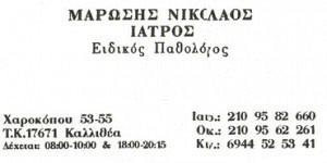 ΜΑΡΩΣΗΣ ΝΙΚΟΛΑΟΣ