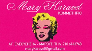 MARY KARAVEL (ΚΑΡΑΒΕΛΑΚΗ ΜΑΡΙΑ)