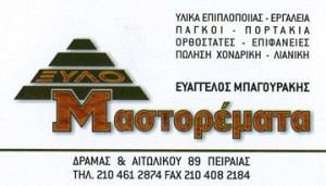 ΞΥΛΟΜΑΣΤΟΡΕΜΑΤΑ (ΜΠΑΓΟΥΡΑΚΗΣ ΕΥΑΓΓΕΛΟΣ)