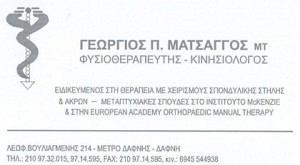 ΜΑΤΣΑΓΓΟΣ ΓΕΩΡΓΙΟΣ