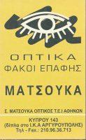 ΜΑΤΣΟΥΚΑ ΣΠΥΡΙΔΟΥΛΑ