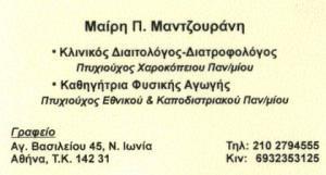 ΜΑΝΤΖΟΥΡΑΝΗ ΜΑΙΡΗ