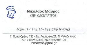ΜΑΥΡΟΣ ΝΙΚΟΛΑΟΣ