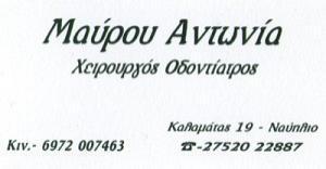 ΜΑΥΡΟΥ ΑΝΤΩΝΙΑ