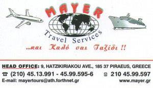 MAYER TOURS (ΣΙΓΑΛΑ ΦΛΩΡΑ)
