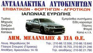 ΜΕΛΑΝΙΔΗΣ ΔΗΜΗΤΡΙΟΣ & ΣΙΑ ΟΕ