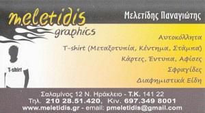 MELETIDIS GRAPHICS (ΜΕΛΕΤΙΔΗΣ ΠΑΝΑΓΙΩΤΗΣ)