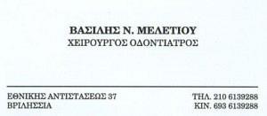 ΜΕΛΕΤΙΟΥ ΒΑΣΙΛΕΙΟΣ