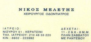 ΜΕΛΕΤΗΣ ΝΙΚΟΛΑΟΣ