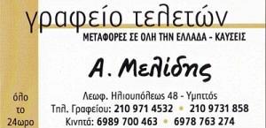 ΜΕΛΙΔΗΣ ΑΝΤΩΝΙΟΣ