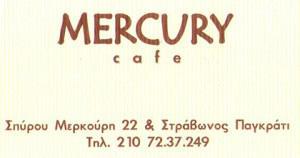 MERCURY BΛΑΣΗΣ