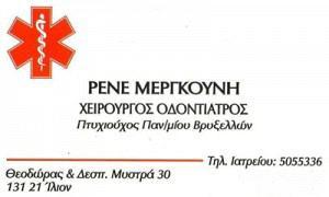 ΜΕΡΓΚΟΥΝΗ ΑΙΚΑΤΕΡΙΝΗ