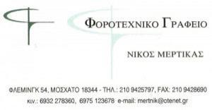 ΜΕΡΤΙΚΑΣ ΝΙΚΟΛΑΟΣ