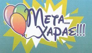 ΜΕΤΑ ΧΑΡΑΣ (ΤΖΕΛΛΟΣ ΕΛΕΥΘΕΡΙΟΣ)