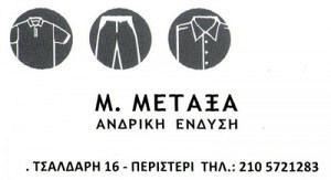 ΜΕΤΑΞΑ ΜΗΛΟΔΩΡΑ