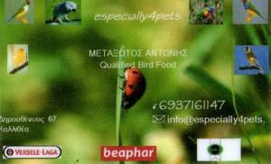 ESPECIALLY 4 PETS (ΜΕΤΑΞΩΤΟΣ ΑΝΤΩΝΙΟΣ)