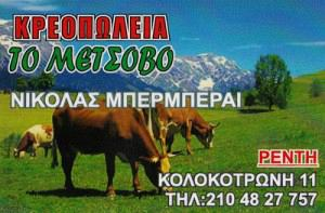 ΤΟ ΜΕΤΣΟΒΟ (ΝΑΚΑΣ Π & ΣΙΑ ΟΕ)