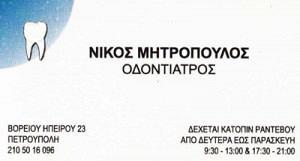 ΜΗΤΡΟΠΟΥΛΟΣ ΝΙΚΟΛΑΟΣ