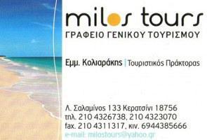 MILOS TOURS (ΚΟΛΛΙΑΡΑΚΗΣ ΕΜΜΑΝΟΥΗΛ)
