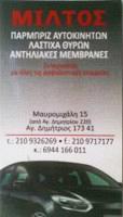 ΠΑΡΜΠΡΙΖ ΜΙΛΤΟΣ