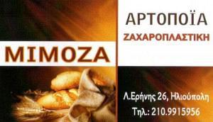 ΜΙΜΟΖΑ (ΛΙΟΥΓΚΑΣ ΑΘΑΝΑΣΙΟΣ & ΣΙΑ ΟΕ)