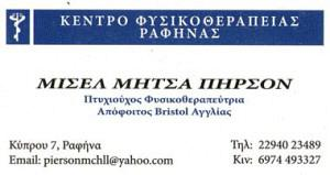 ΚΕΝΤΡΟ ΦΥΣΙΚΟΘΕΡΑΠΕΙΑΣ ΡΑΦΗΝΑΣ (ΜΗΤΣΑ ΠΗΡΣΟΝ ΜΙΣΕΛ)