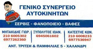 ΜΗΤΑΚΙΔΗΣ ΓΕΩΡΓΙΟΣ