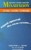 ΚΕΝΤΡΟ ΞΕΝΩΝ ΓΛΩΣΣΩΝ ΜΙΧΑΗΛΙΔΟΥ