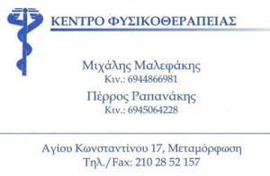 ΚΕΝΤΡΟ ΦΥΣΙΚΟΘΕΡΑΠΕΙΑΣ ΡΑΠΑΝΑΚΗΣ ΠΕΡΡΟΣ