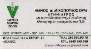 ΜΙΧΟΠΟΥΛΟΣ ΑΘΑΝΑΣΙΟΣ