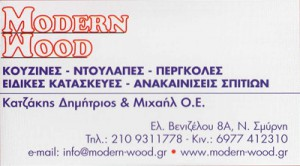 MODERN WOOD (ΚΑΤΖΑΚΗΣ ΔΗΜΗΤΡΙΟΣ & ΜΙΧΑΛΗΣ)